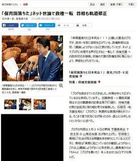 朝日新聞デジタル (2016年3月8日)