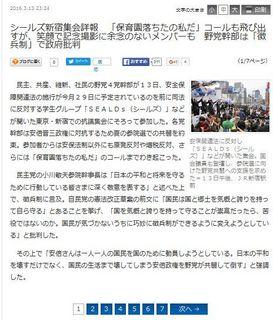 産経ニュース (2016年3月13日)