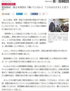 産経ニュース (2016年3月15日)