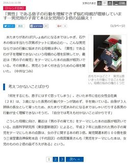 産経ニュース (2016年3月11日)