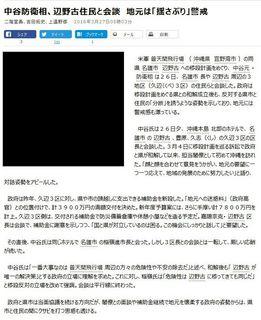 朝日新聞デジタル (2016年3月27日)