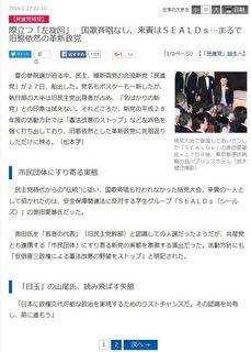産経ニュース (2016年3月27日)
