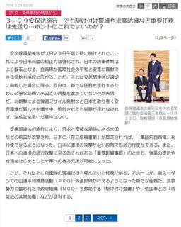 産経ニュース (2016年3月29日)