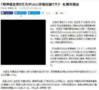 朝日新聞デジタル (2016年3月30日)