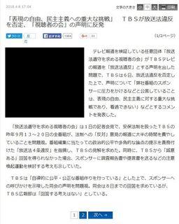 産経ニュース (2016年4月7日)