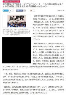 産経ニュース 【酒井充の野党ウオッチ】 (2016年4月12日)
