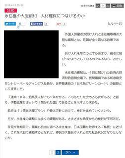 産経ニュース 【主張】 (2016年4月13日)