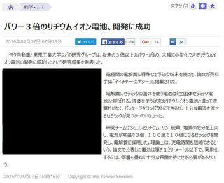 YOMIURI ONLINE (2016年4月7日)