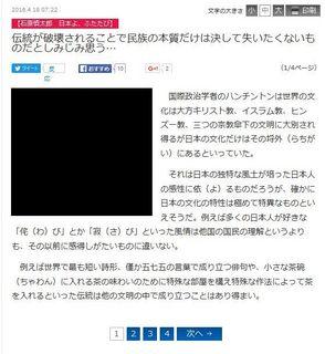 産経ニュース 石原慎太郎(2016年4月18日)