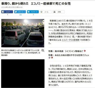 朝日新聞 (2016年4月20日)