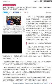 産経WEST (2016年4月27日)
