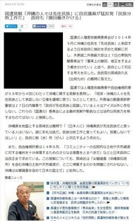 産経ニュース (2016年4月28日)