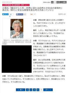 産経ニュース 対談 (2016年4月30日)