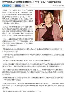 東京新聞・国際 (2016年5月5日)