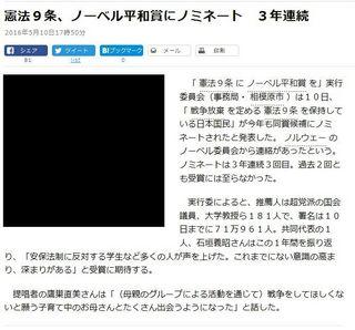 朝日新聞デジタル (2016年5月10日)