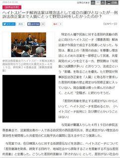 産経ニュース (2016年5月4日)