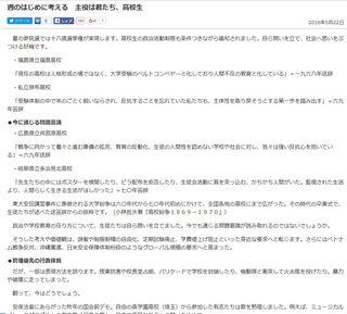 東京新聞 (2016年5月22日)