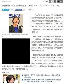産経ニュース (2016年5月26日)
