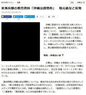 朝日新聞 (2016年5月31日)