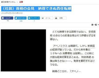 朝日新聞:社説 (2016年6月2日)
