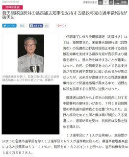 産経ニュース (2016年6月6日)