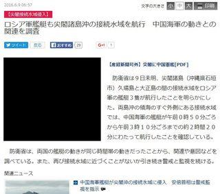 産経ニュース (2016年6月9日)