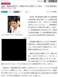 産経ニュース (2016年6月16日)