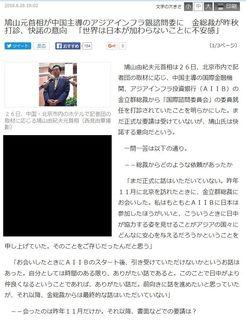 産経ニュース (2016年6月26日)