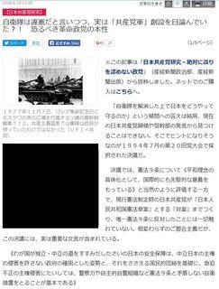 産経ニュース (2016年6月29日)