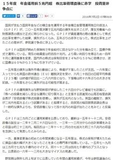 東京新聞 (2016年7月1日)