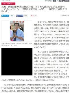 産経ニュース (2016年7月3日)