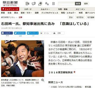 朝日新聞 (2106年7月7日)