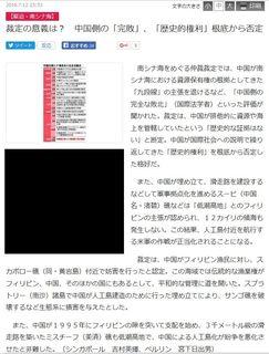 産経ニュース (2016年7月12日)