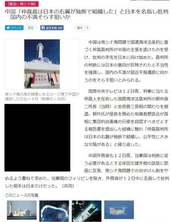 産経ニュース (2016年7月13日)
