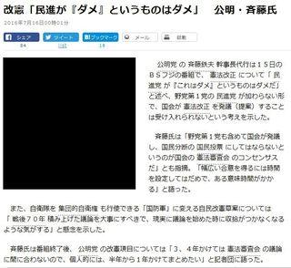 朝日新聞 (2016年7月16日)