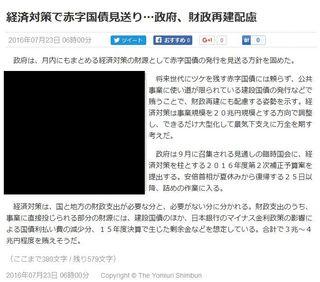 YOMIURI ONLINE (2016年7月23日)