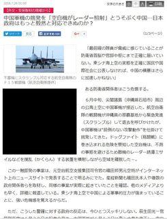産経ニュース (2016年7月26日)