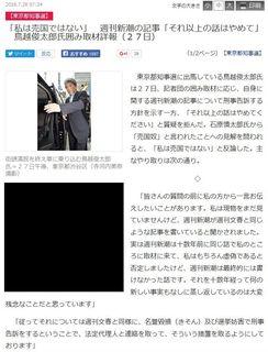 産経ニュース (2016年7月28日)