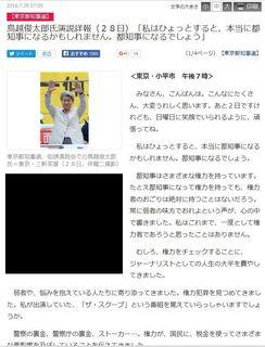 産経ニュース (2016年7月29日)