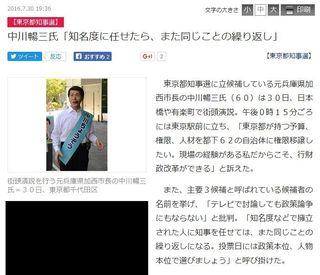 産経ニュース (2016年7月30日)