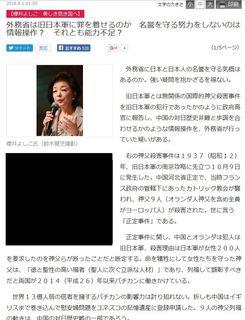 産経ニュース・桜井よしこ氏論文 (2106年8月1日)