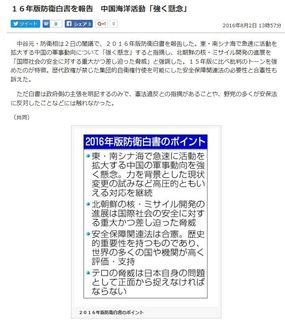 東京新聞・共同通信 (2016年8月2日)