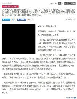 産経ニュース (2016年8月4日)