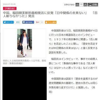 産経ニュース (2016年8月5日)