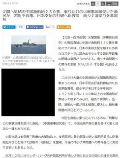 産経ニュース (2016年8月6日)