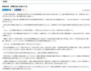 東京新聞・社説 (2016年8月3日)