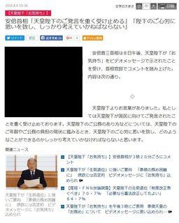 産経ニュース (2016年8月8日)