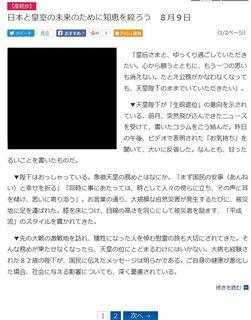 産経抄 (2016年8月9日)