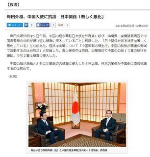 東京新聞・共同通信 (2016年8月9日)