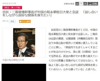 産経ニュース (2016年8月10日)